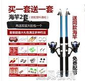 釣竿海桿套裝全套拋竿套裝全套金屬輪海竿遠投竿超硬釣魚竿套裝組合YJT 【快速出貨】