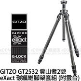GITZO GT 2532 附 MVH502AH 油壓雲台 (24期0利率 免運 文祥貿易公司貨) eXact 碳纖維腳架套組 登山者 2號腳