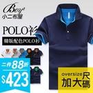 POLO衫 休閒素面假兩件男裝短袖上衣(2XL~4XL賣場)【NZ93005】