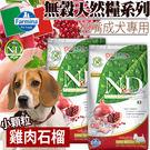 【培菓平價寵物網】(送台彩刮刮卡*6張)(免運) 法米納》ND挑嘴成犬天然無穀糧雞肉石榴(小顆粒)-7kg