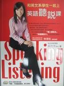 【書寶二手書T2/語言學習_GBA】和英文系學生一起上英語聽說課_黃玟君