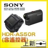 《台南-上新》SONY HDR-AS50R 運動 攝影機  行車紀錄器 as50