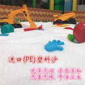 兒童家庭玩沙乳白色環保沙無毒無味塑料顆粒沙池雪花沙珍珠沙子igo 寶貝計畫