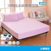 100%全防水 抗菌 【粉紫】加大床包式保潔墊 6尺+枕套X2 台灣精製 MIT Advanta防水膜