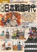 (二手書)圖解日本戰國時代