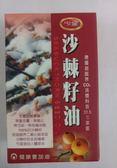 米嶸 中寧沙棘籽油 0.5gx30顆/盒 德國超臨界萃取