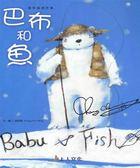 (二手書)巴布和魚