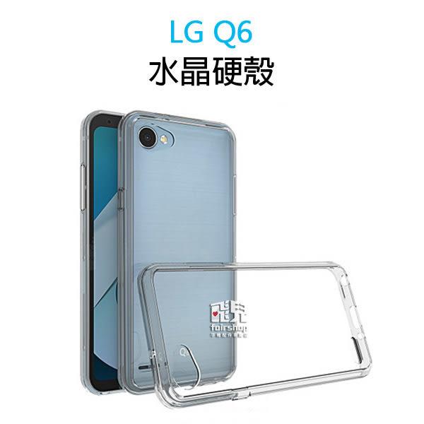 【飛兒】晶瑩剔透!LG Q6 手機保護殼 透明殼 水晶殼 硬殼 保護套 手機殼 保護殼 005