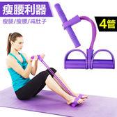 健身器材加強型粗四管腳踏拉力器 健身器 加粗 彈力拉繩