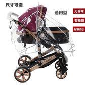 通用型嬰兒車雨罩推車防風罩寶寶傘車保暖罩兒童車防雨衣雨披套ATF  美好生活居家館