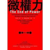 微權力(從會議室.軍事衝突.宗教到國家權力為何衰退與