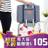 B145牛津布收納袋 手提包 行李 掛袋 收納包 收納袋 牛津布 搬家 旅行 皆 適宜