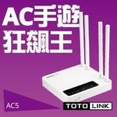 【TOTOLINK】 AC5 AC1200 超世代無線路由器 ★ 802.11ac極速同步雙頻 現貨