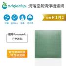 適用:Panasonic F-P06S1 【Original life】長效可水洗 空氣清淨機濾網