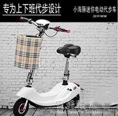 機車-女性電動車成人小型電瓶車踏板車迷你代步車摺疊電動滑板車