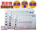 3X4磁性行事曆白板3*4贈板擦 筆 磁鐵 各種磁性白板 磁性黑板 架 可訂做(120*90CM)