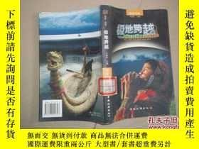 二手書博民逛書店極地跨越:中國人走世界罕見中國人看世界 中國人說世界. 南美洲篇