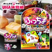 日本 UHA 味覺糖 萬聖節限定 普超軟糖 60g 軟糖 糖果 水果軟糖 萬聖節軟糖 萬聖節