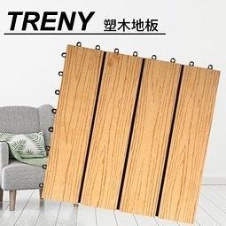 [ 家事達 ]HD-01-BROWN 直木紋 塑木地板-棕色 (10片/箱) 拼接地板 庭院美觀