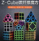 魔方碳纖維魔方二三四五階魔方粽子金字塔斜轉鏡面順滑走心小賣場