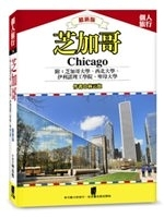 二手書芝加哥: 附芝加哥大學、西北大學、伊利諾理工學院、聖母大學 (第4版) R2Y 9789863362845