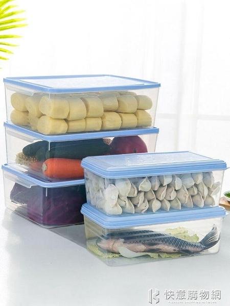 冰箱收納盒抽屜式長方形保鮮盒食品冷凍盒廚房家用保鮮塑料儲物盒  快意購物網