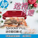 HP Sprocket Plus 口袋相印機- 艷夏紅 (2FR87A)