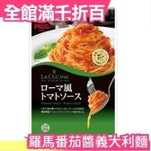 日本 MCC LA CUCINA 羅馬番茄醬義大利麵【小福部屋】