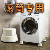 尾牙年貨節滾筒洗衣機專用底座洗衣機架支撐腳地腳抬高防移位震動通用滾筒第七公社