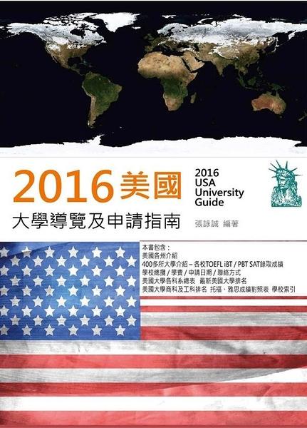 (二手書)2016美國大學導覽及申請指南