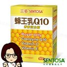 三多蜂王乳Q10青春活力60錠◆醫妝世家◆現貨供應 電視購物熱賣商品
