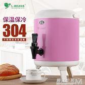 不銹鋼奶茶保溫桶商用大容量保冷雙層牛奶豆漿飲料帶溫度計保溫桶 WD 遇見生活