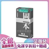 保險套世界 避孕 衛生套 Okamoto岡本 Skinless Skin 混合潤薄型(10入裝) 保險套