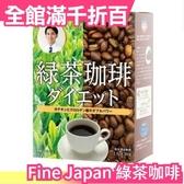 ▶現貨◀日本 Fine Japan 綠茶咖啡 30包入 兒茶素 工藤孝文監製【小福部屋】
