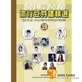 流行豆芽譜精選19 (2019-2020年)