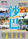 沙巴(汶萊.東姑阿都拉曼海洋公園 自然生態x極限之旅)(2018-19更新版)