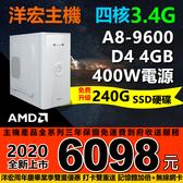 打卡雙重送 2020全新AMD四核3.4G A8-9600內建獨顯再升240G 極速硬碟三年保固模擬器雙開可刷卡分期