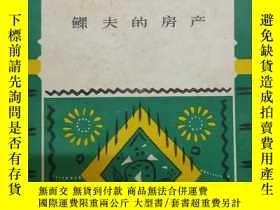 二手書博民逛書店罕見英語文學註釋讀物《鰥夫的房產》Y1351 張雲谷 註釋 商務