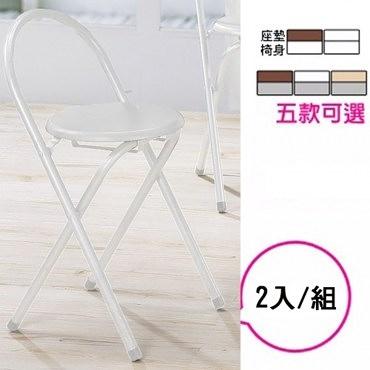 《C&B》好易收圓形便利折疊椅(一組二入)-白管白色座墊