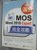 【書寶二手書T6/電腦_ZAZ】滿分MOS Word 2010 Expert完全攻略_陳智揚
