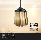 【燈王的店】《VENTO芬朵精品吊扇》42吋吊扇+燈具+遙控器 花朵系列 42FIORE