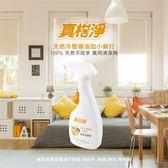 真柑淨天然冷壓橘油+小蘇打 萬用清潔劑