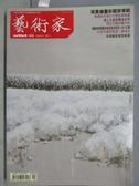 【書寶二手書T1/雜誌期刊_YBP】藝術家_430期_寫實繪畫新觀察專輯