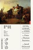 槍炮、病菌與鋼鐵:人類社會的命運〔20週年典藏紀念版〕