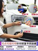 汽車用補漆筆珍珠白色劃痕修復神器黑色油漆面修補車漆刮痕去痕點【跨年交換禮物降價】