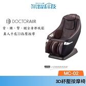 DOCTOR AIR 3D紓壓按摩椅MC-02