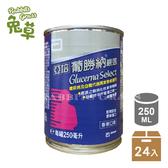 亞培 葡勝納 嚴選250 ml 香草 效期 2020/02