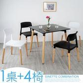 Homelike 瑟芝北歐風餐桌(一桌四椅)-二黑二白椅
