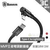 Baseus 倍思 MVP王者彎頭 Type-C to Lightning 閃充數據線 18W 1M 充電線