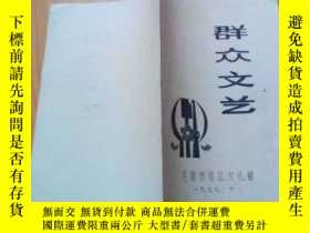 二手書博民逛書店罕見羣衆文藝(16開)Y10274 蕪湖市郊區文化館 蕪湖市郊區